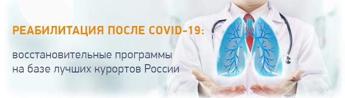 Реабилитация после covid-19:  востановительные программы на базе лучших курортов России