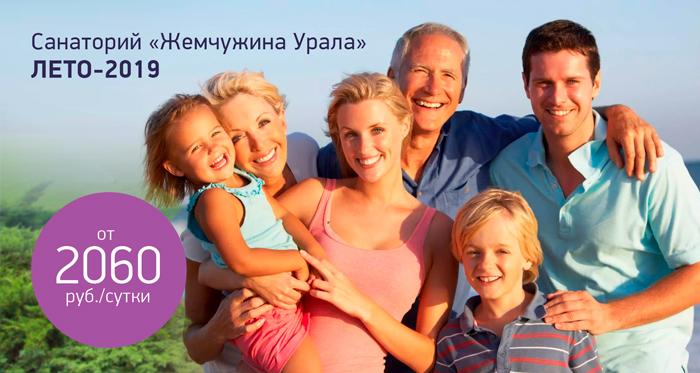 Санаторий «Жемчужина Урала» – Лето 2019