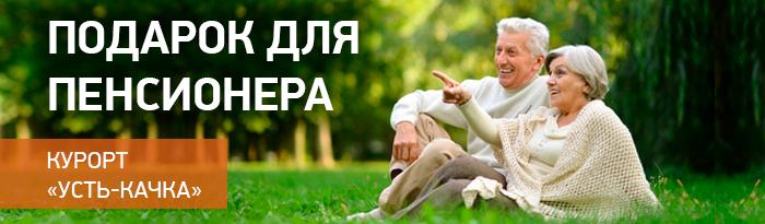 """Курорт """"Усть-Качка"""" - Подарок для пенсионера"""