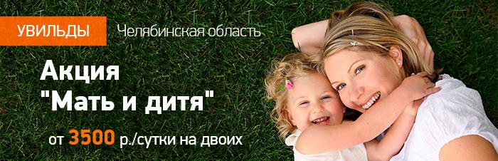 Санаторий «Увильды» - Акция «Мать и дитя»