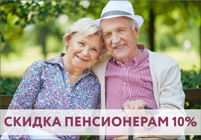 Санаторий «Самоцвет» - Скидка пенсионерам