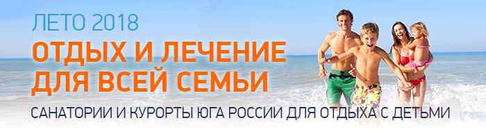Санатории и курорты юга России для отдыха с детьми. Лето 2018