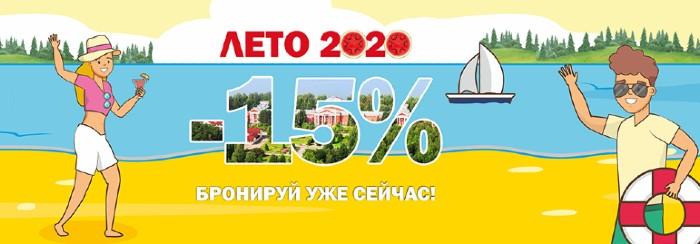 Курорт Усть-Качка - Скидка 15% на лето 2020